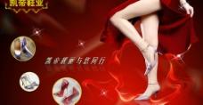 凱帝鞋業psd廣告圖片