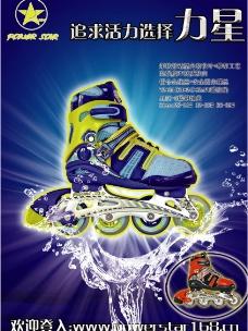 轮滑鞋海报图片