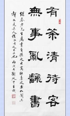 刘乃中书法条幅图片
