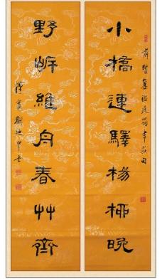刘乃中书法对联图片