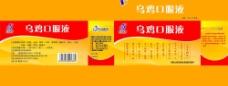 乌鸡口服液 包装设计分层源文件图片