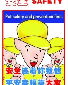 安全生产牌图片