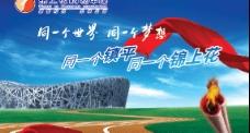 商场奥运吊旗图片