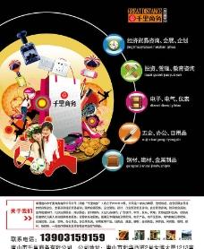 商貿公司招商海報圖片