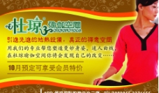 杜琼瑜伽图片
