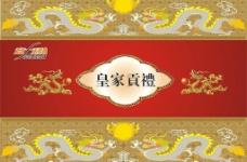 皇家贡礼图片