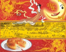 中秋传统佳节海报吊旗图片