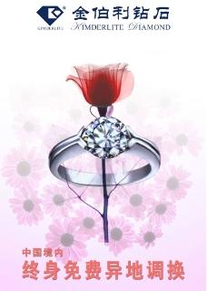 钻石广告1图片