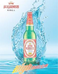 红石梁啤酒海报图片