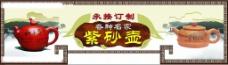 紫砂壶订制广告图片