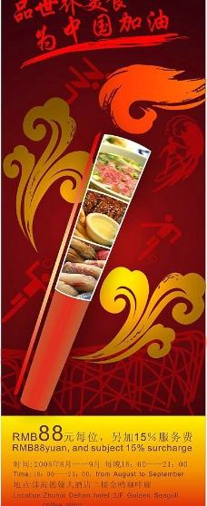 奥运主题套餐招贴图片