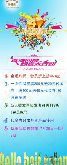 美发店周年庆x展架4图片