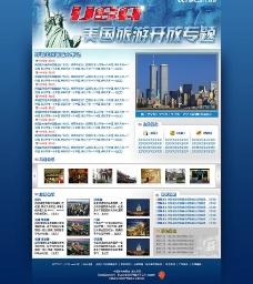 央视旅游频道美国旅游开放专题主题图片