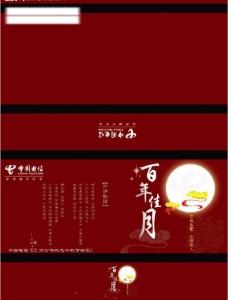 中国电信中秋月饼盒图片