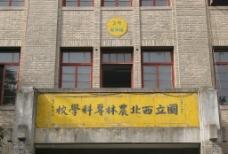 3号教学楼01图片