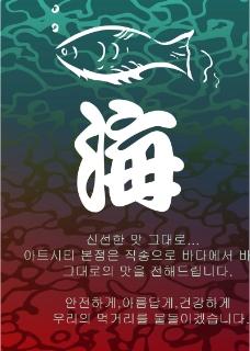 海 鱼图片