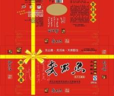 武昌鱼包装盒设计(原稿)图片