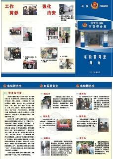 警务室宣传单图片