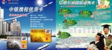 中国银行双卡图片