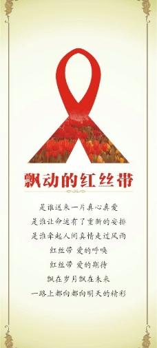 书签设计红丝带图片