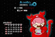 2008可爱娃娃9月月历壁纸PSD图片