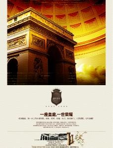 皇庭世家地产广告皇宫凯旋门图片