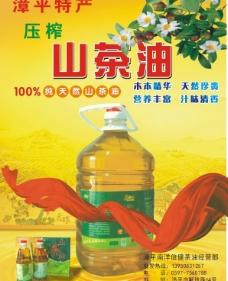 南洋三农山茶油图片