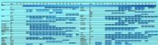 奥运时间日程表图片