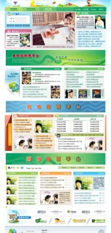 娱乐教育综合门户型网页模板图片