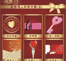 钟爱一生→超强情人节素材集(五)图片