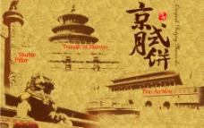 京式月饼图片