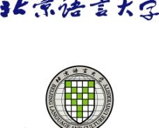 北京语言大学标志图片