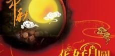 中秋节花好月园图片