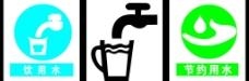 饮用水  节约用水图片