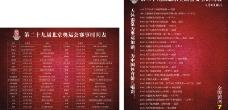 天沐温泉奥运赛事时间表图片