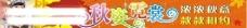 秋天吊旗横式图片