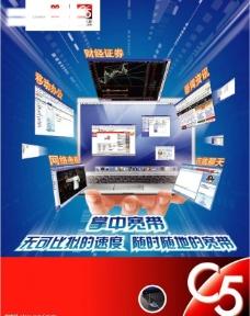 中国联通掌中宽带海报图片