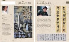 文学杂志内页图片