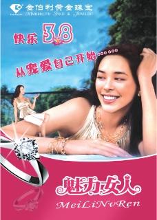 38节魅力女人钻石图片