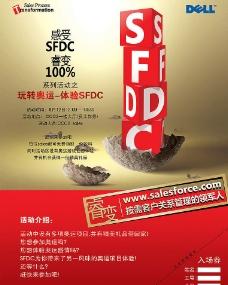 戴尔SFDC广告图片