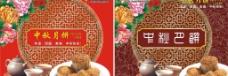 月饼盒两款图片