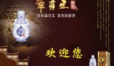 章贡王原浆酒广告图片