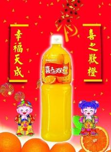 鲜橙汁图片
