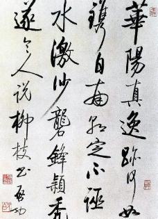 启功行书华阳真逸图片