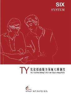 图书制度封面设计图片