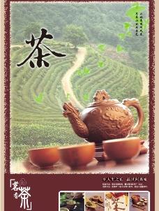 茶叶广告图片