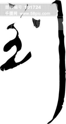 朝花夕拾_宣传艺术字_艺术字设计