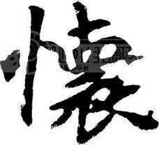 视觉_艺术字_矢量图_图行天下图库