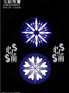 玉蜓珠宝《中华杂志》经典广告设计图片