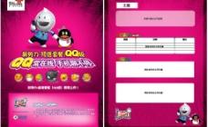 联通 新势力 QQ版图片